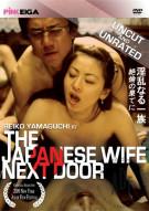 Japanese Wife Next Door, The Porn Video