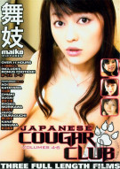 Japanese Cougar Club Vol. 4-6 Porn Movie