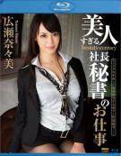 S Model 121: Nanami Hirose Blu-ray
