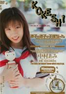 Kokeshi Vol. 1: School Girl Porn Movie