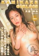 Kamikaze Girls Vol. 5: Yumi Oosako Porn Movie