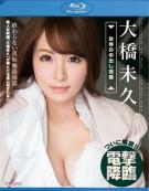 S Model 115: Miku Ohashi Blu-ray