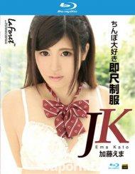 La Foret Girl Vol. 78: Ema Kato Blu-ray porn movie from Amorz.