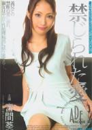 Encore Volume 30: Aoi Miyama Porn Movie