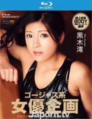 Kirari 136: Mio Kuroki Blu-ray porn movie from Amorz.