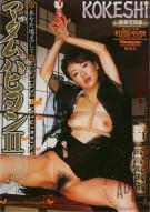 Kokeshi Vol. 28: Madam Papillon Vol. 2 Porn Video