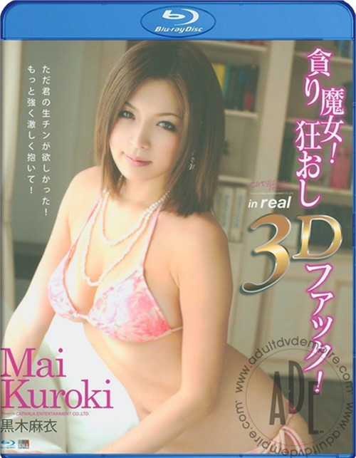 Catwalk Poison 6: Mai Kuroki In Real 3D