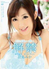 Kirari 114: Mika Hatori Porn Movie