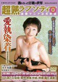 Japanese Granny Likes To Fuck Porn Movie