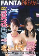 Tokyo Lover Vol. 26 Porn Movie