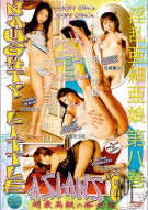 Naughty Little Asians Vol. 8 Porn Video