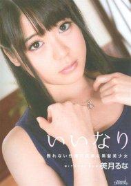 Merci Beaucoup 29: Mitsuki Run Porn Movie