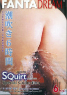 Japanese Squirt Special Collection Porn Movie
