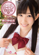 Catwalk Poison 29: Yui Kasugano Porn Movie