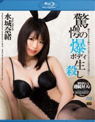 S Model 105: Nao Mizuki Blu-ray Movie