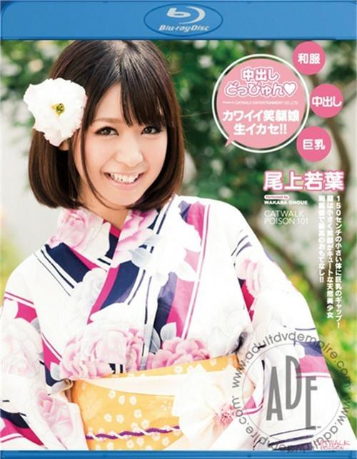 Catwalk Poison 101: Wakaba Onoue