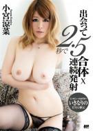 Kirari 76: Suzuna Komiya Porn Movie
