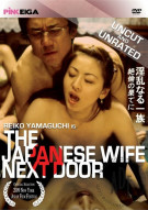 Japanese Wife Next Door, The Porn Video