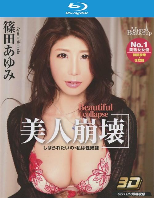 Merci Beaucoup DV 51 Beautiful Collapse : Ayumi Shinoda