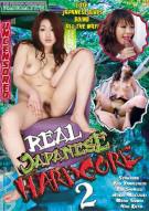 Real Japanese Hardcore 2 Porn Movie