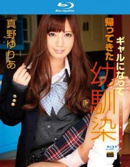 S Model 138: Yuria Mano Blu-ray Movie