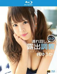 S Model 143: Yuuka Kaede Blu-ray Movie