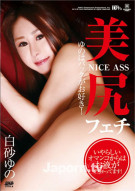 Nice Ass Fetish: Yuno Shirasuna Porn Movie