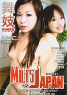 MILFS Of Japan Vol. 1: Satoko Suda & Rika Okabe Porn Movie