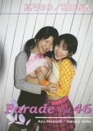Parade Vol. 46: Ayu Mayumi/Haruka Aida Porn Video