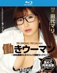Working Woman: Mari Tashiro Blu-ray Porn Movie