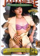 Japanese Video Magazine No. 27 Porn Movie