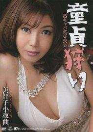 Samurai Porn 102 Movie