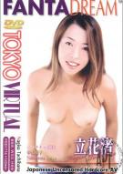 Tokyo Virtual Vol. 14: Nagisa Tachibana Porn Movie