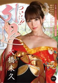 Catwalk Poison 120: Miku Ohashi Movie