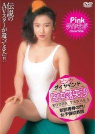Golden Age Japan Porn: Rose Tanaka Porn Video