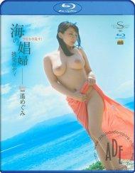S Model 60: Megumi Haruka Porn Movie