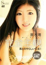 S Model 177: Mio Kuroki Porn Video