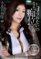Catcheye 122: Reiko Kobayakawa Porn Movie